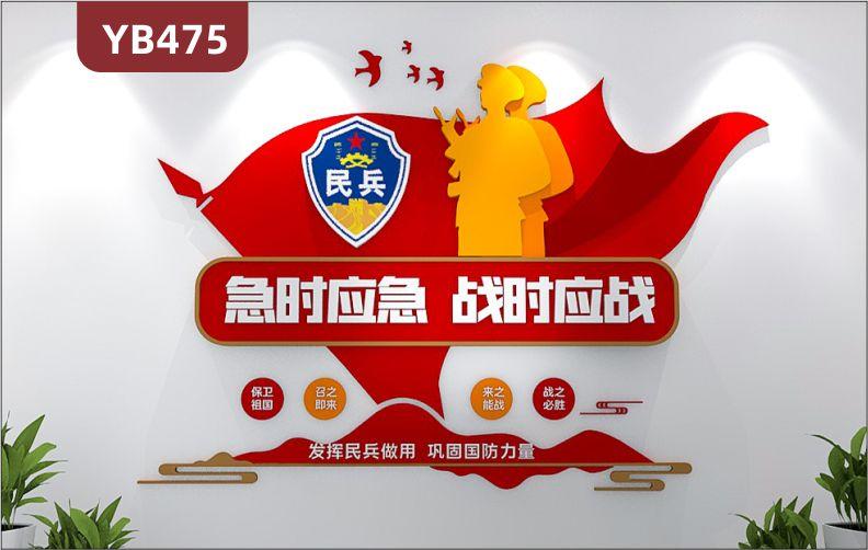 民兵之家文化宣传墙中国红急时应急战时应战立体理念标语展示墙贴