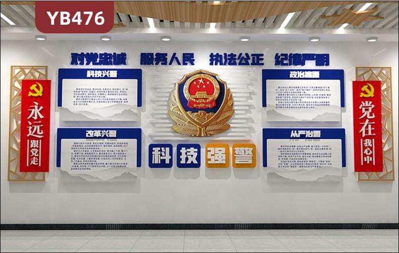 科技强警警营文化宣传墙改革兴警从严冶警理念标语立体组合装饰墙