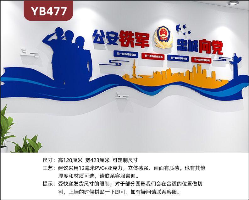 公安铁军忠诚向党警营文化宣传墙派出所大厅立体镂空雕刻组合装饰墙