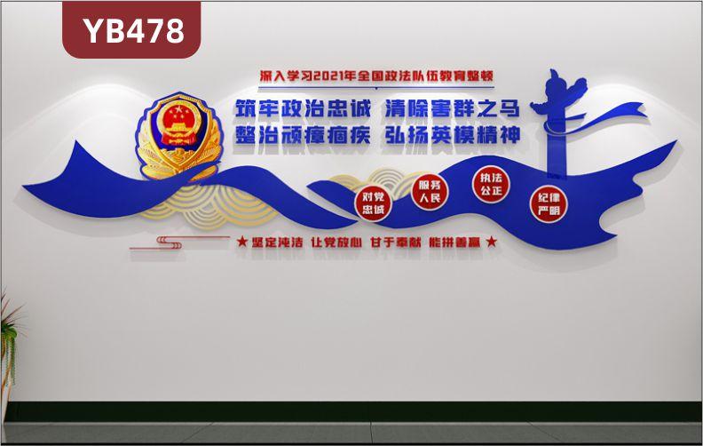 清除害群之马反腐强警文化墙对党忠诚服务人民立体标语组合展示墙贴