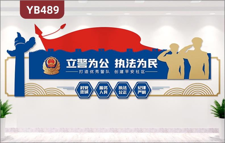 立警为公执法为民警营文化墙打造优秀警队创建平安社区宣传标语展示墙