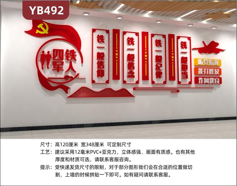 中国红四铁军人理念标语装饰墙听党指挥能打胜仗作风优良组合展示墙贴