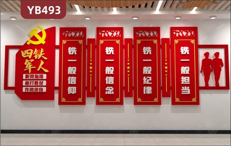 新中式四铁军人理念标语镂空装饰墙听党指挥能打胜仗作风优良组合墙贴