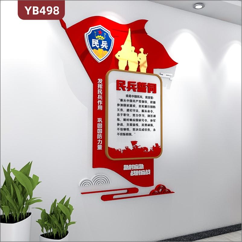 民兵誓词简介展示墙中国红发挥民兵作用巩固国防力量立体标语装饰墙