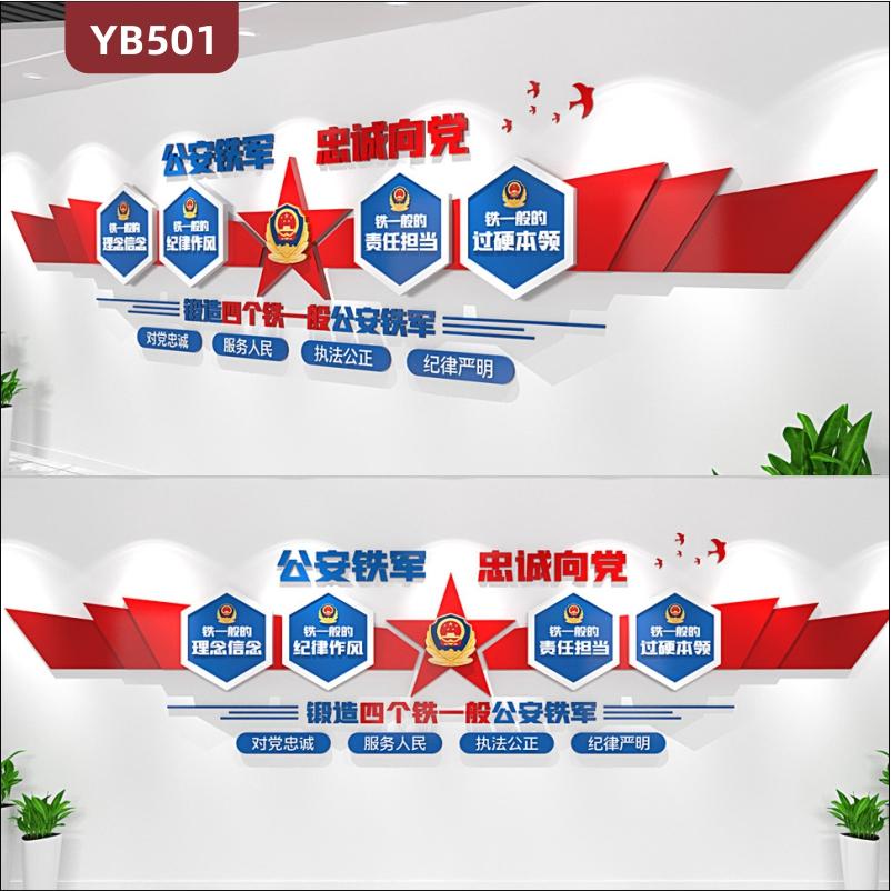 公安铁军理念几何组合宣传墙走廊执法公正纪律严明标语立体装饰墙