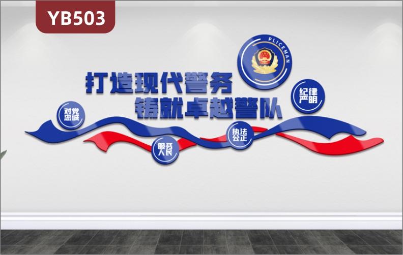 警营文化墙铸就卓越警队理念标语展示墙走廊几何组合立体装饰墙贴