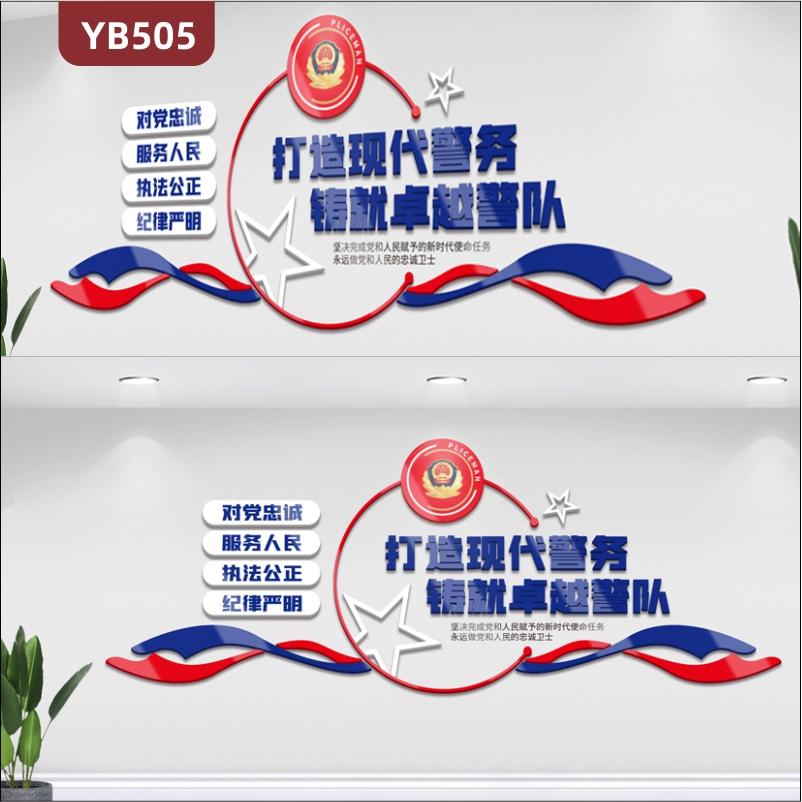 打造现代警务铸就卓越警队警营文化宣传墙走廊组合标语立体装饰墙