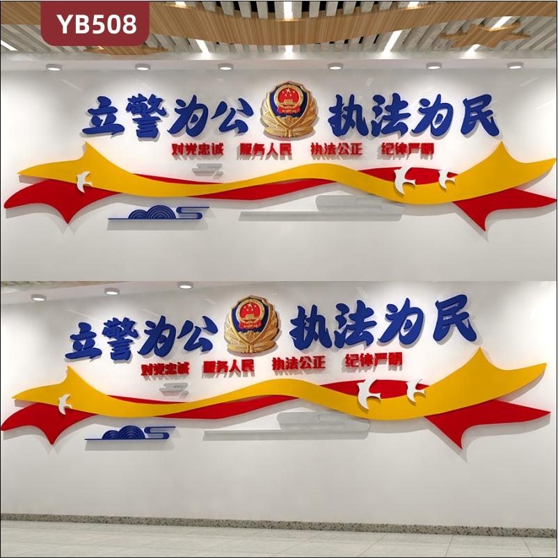 警营文化墙立警为公执法为民宣传墙公安局大厅十六字方针立体装饰墙