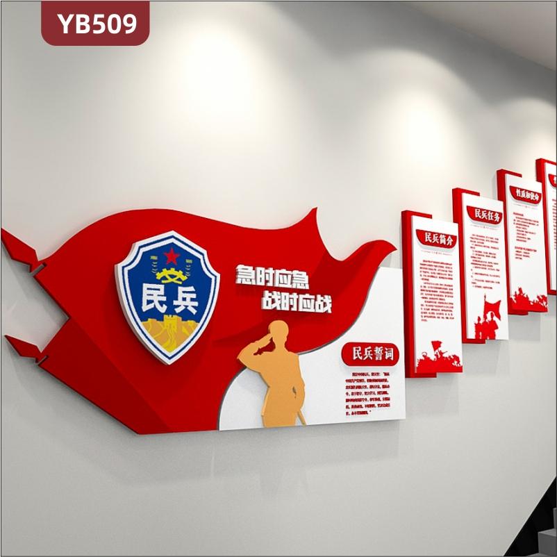 民兵服务站文化墙民兵简介性质使命组合挂画展示墙楼梯中国红立体装饰墙贴