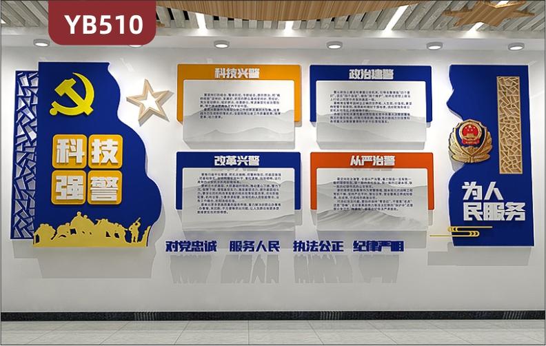 为人民服务警营文化宣传墙科技强警政治建警理念简介立体组合展示墙