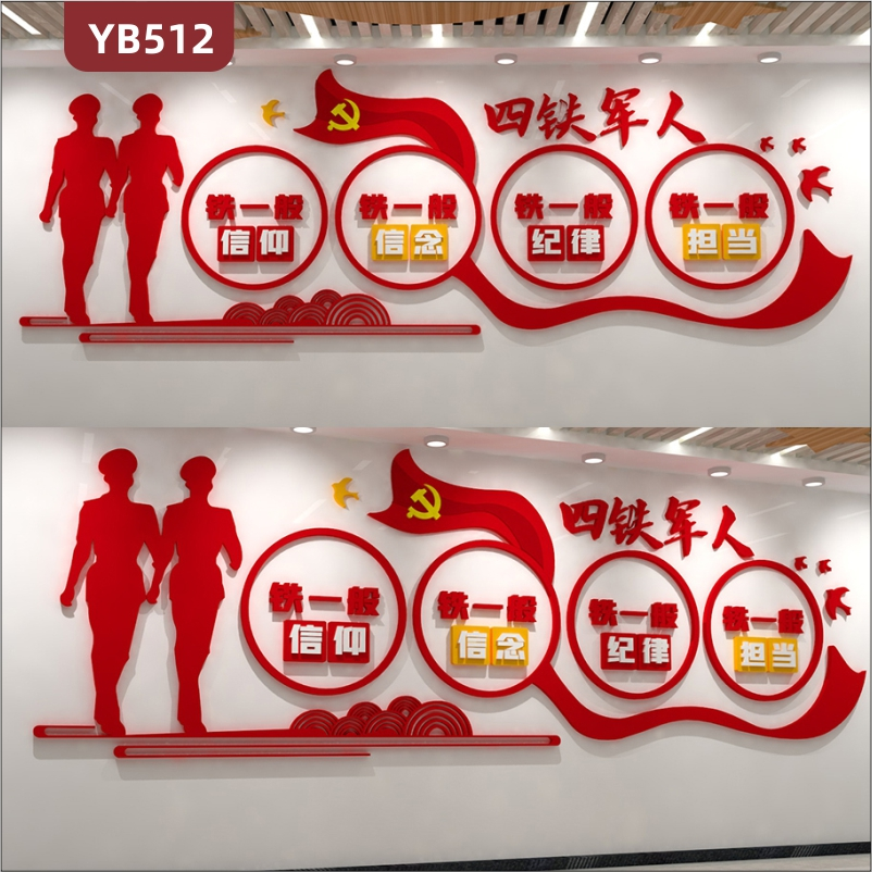 中国红四铁军人理念标语几何组合镂空装饰墙听党指挥能打胜仗组合墙贴