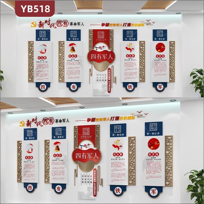 新时代四有军人品德展示墙走廊新中式立体镂空几何组合挂画装饰墙