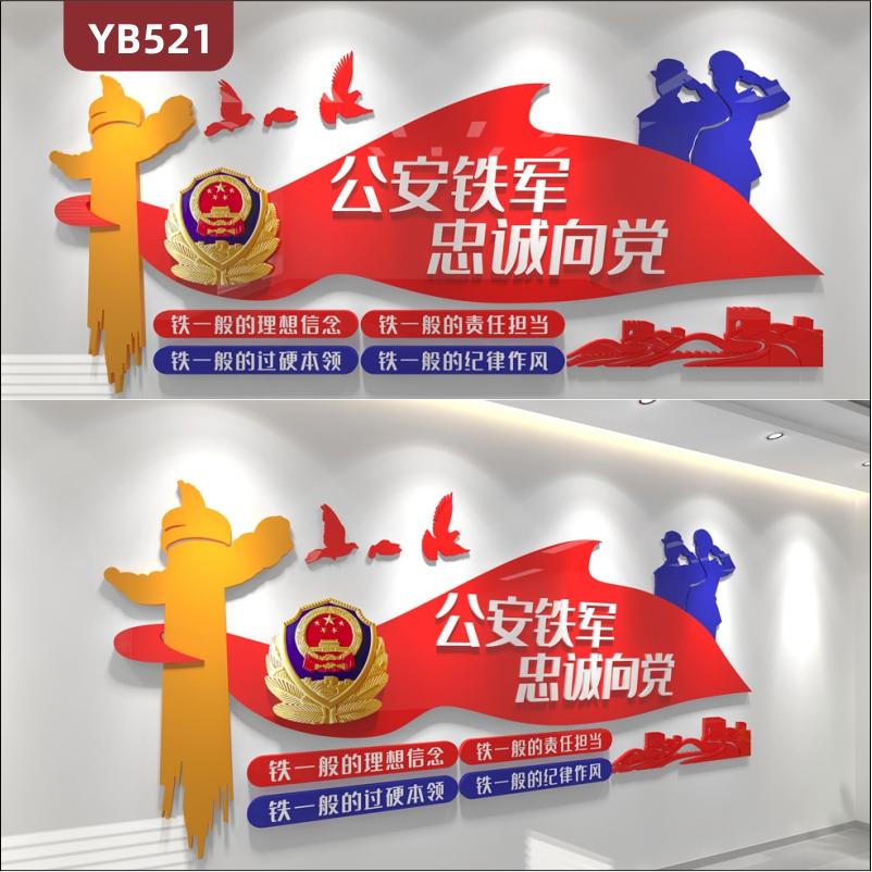 公安铁军忠诚向党警营宣传文化墙四铁警察理念标语几何组合展示墙贴