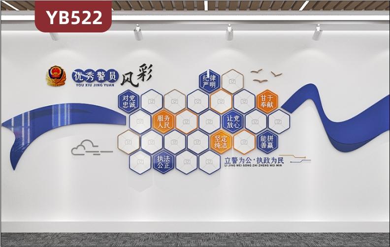 警营文化墙公安局优秀警员风采展示墙走廊服务人民理念标语立体墙贴