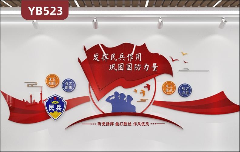 发挥民兵作用巩固国防力量民兵服务站文化墙走廊理念标语立体组合宣传墙贴
