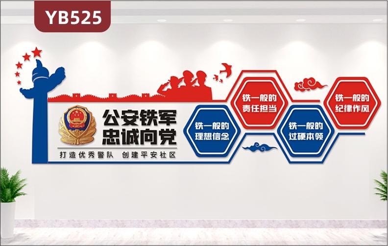 公安铁军忠诚向党警营文化墙走廊四铁信念几何组合标语立体装饰墙