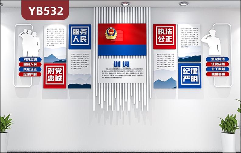 警察训词简介展示墙警营文化墙对党忠诚服务人民宣传标语立体装饰墙