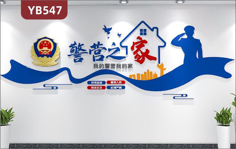 我的警营我的家公安局文化墙对党忠诚执法公正理念标语装饰宣传墙