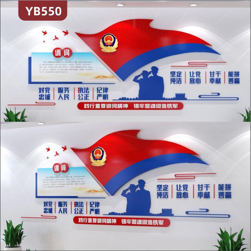 公安训词简介展示墙警察局派出所大厅十六字方针立体宣传标语装饰墙