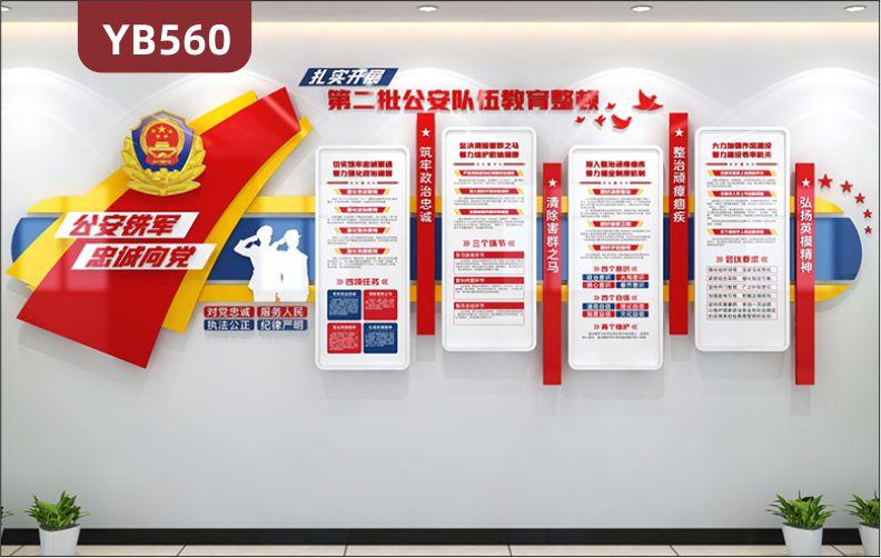 公安铁军忠诚向党队伍教育整顿会议简介展示墙走廊中国红组合挂画立体装饰墙