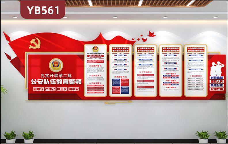 公安队伍教育整顿会议内容简介展示墙走廊十六字方针组合挂画立体装饰墙
