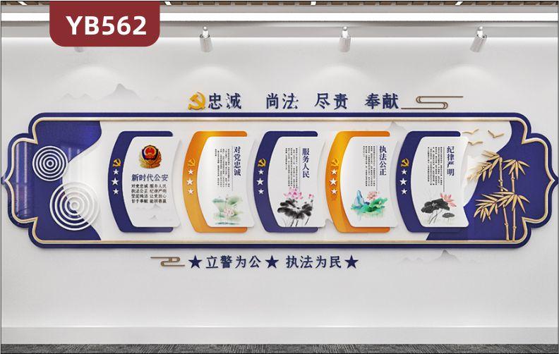 新时代公安职业理念标语展示墙走廊传统风十六字方针组合挂画装饰墙
