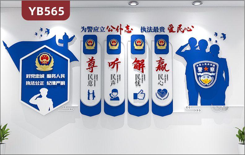 警营文化墙警察职业理念标语展示墙公安局走廊十六字方针组合装饰墙贴