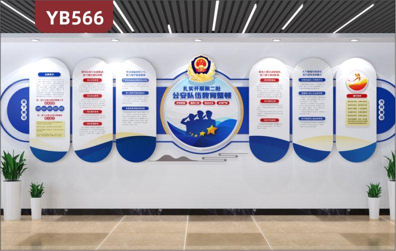 公安队伍教育整顿会议展示墙走廊忠于职守为民服务标语组合立体装饰挂画
