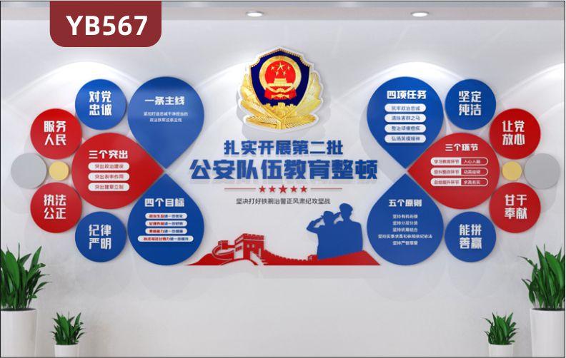 开展公安队伍教育整顿会议展示墙走廊坚定纯洁甘于奉献组合标语立体装饰挂画