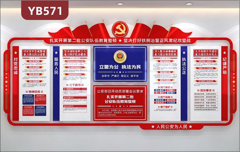 立警为公执法为民公安队伍教育整顿会议文化墙对党忠诚宣传标语展示墙