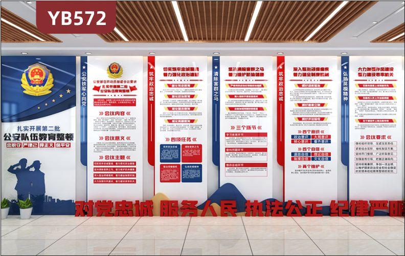 开展第二批公安队伍教育整顿会议宣传墙走廊会议内容主题简介展示墙