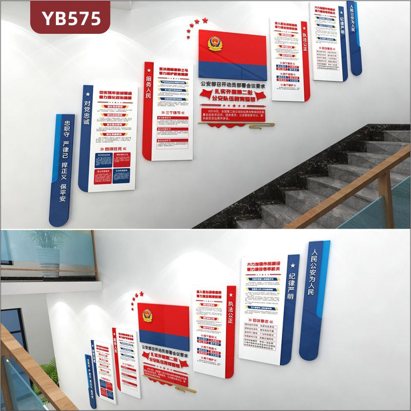 开展第二批公安队伍教育整顿会议宣传墙楼梯忠职守严律已理念标语组合装饰墙
