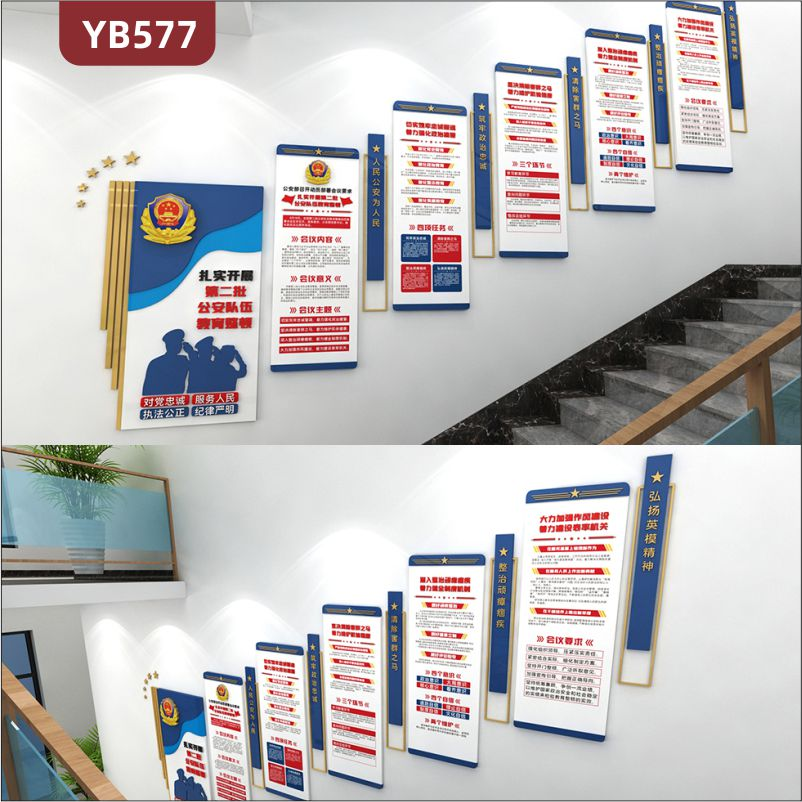 开展第二批公安队伍教育整顿宣传墙楼梯会议内容主题几何组合装饰墙