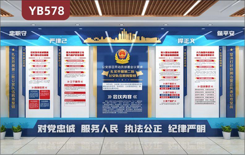 开展第二批公安队伍教育整顿会议内容展示墙走廊对党忠诚服务人民立体标语