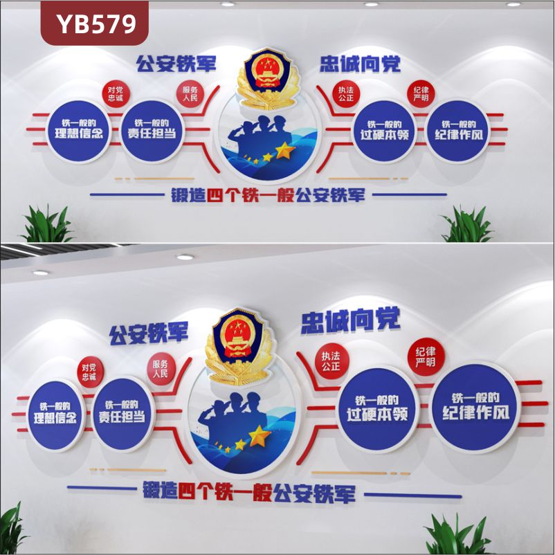 公安铁军忠诚向党警营文化宣传墙四铁信念标语几何组合立体装饰墙贴
