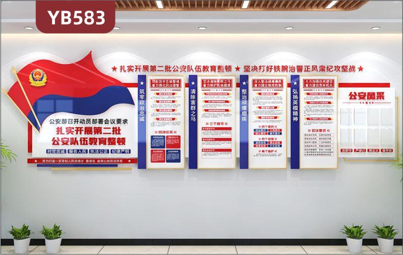 开展第二批公安队伍教育整顿会议宣传墙走廊公安风采展示照片墙贴