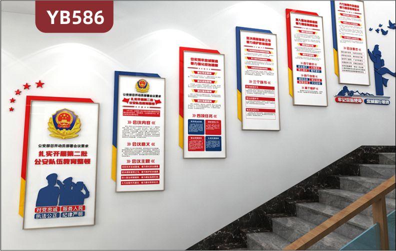 扎实开展第二批公安队伍教育整顿会议宣传墙楼梯正风肃纪组合装饰墙