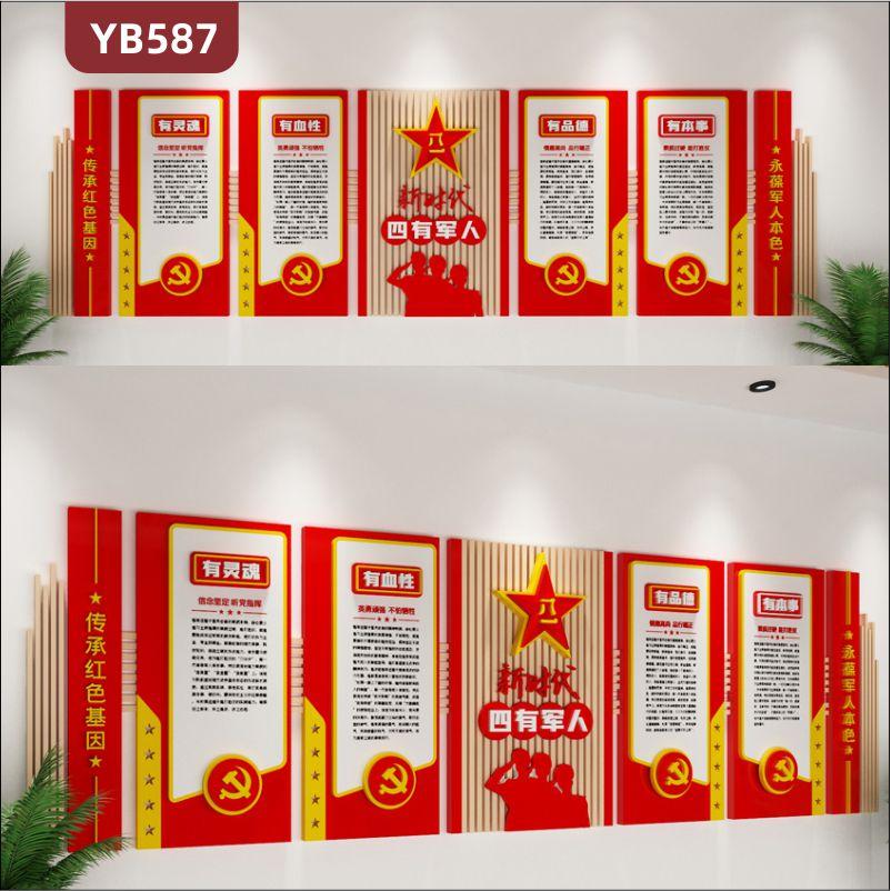 新时代四有军人品德展示墙走廊中国红立体雕刻几何组合挂画装饰墙