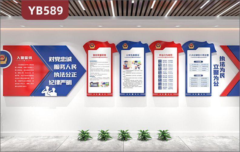 公安局入警誓词展示墙走廊警区民警职业理念行为规范简介宣传墙贴