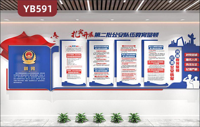 警察入警训词简介展示墙走廊打造公安铁军宣传标语立体组合装饰墙贴