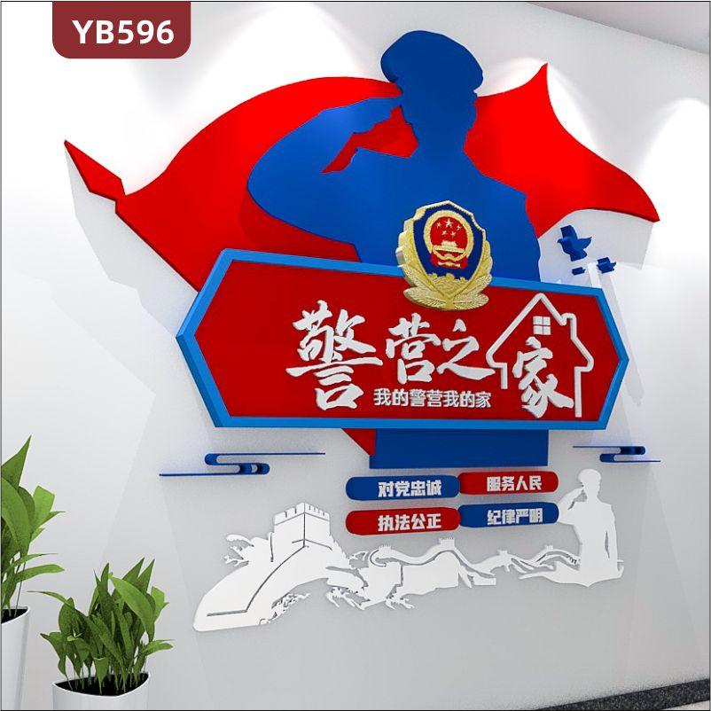 我的警营我的家文化宣传墙公安局走廊对党忠诚服务理念标语装饰墙