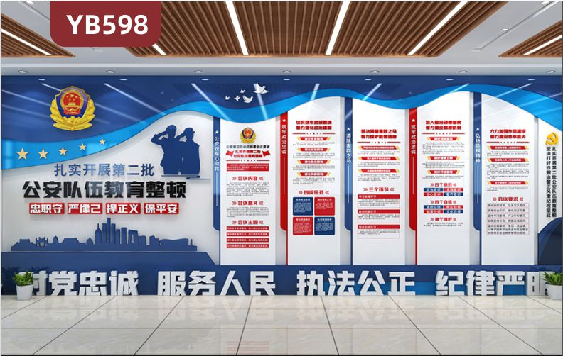 扎实开展第二批公安队伍教育整顿宣传墙走廊会议要求简介组合展示墙