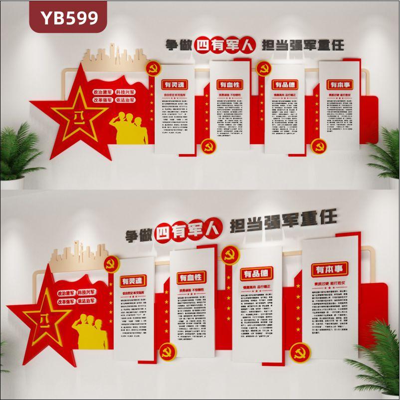 新时代四有军人品德展示墙走廊中国红政治建军科技兴军标语组合挂画装饰墙