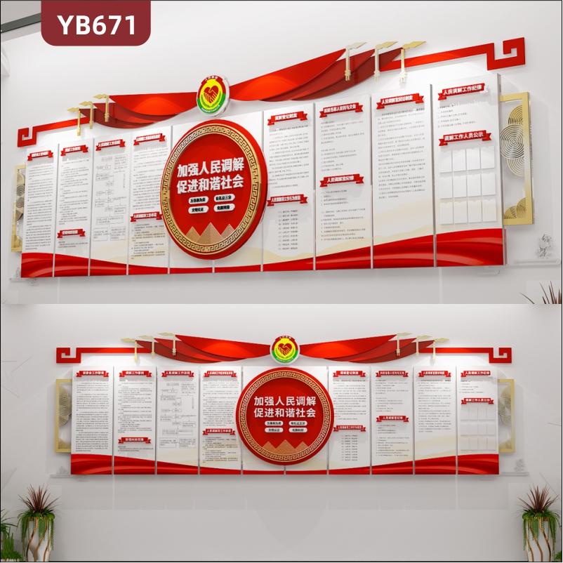 加强人民调解促进社会和谐法院调解室宣传墙会议室中国红组合装饰墙