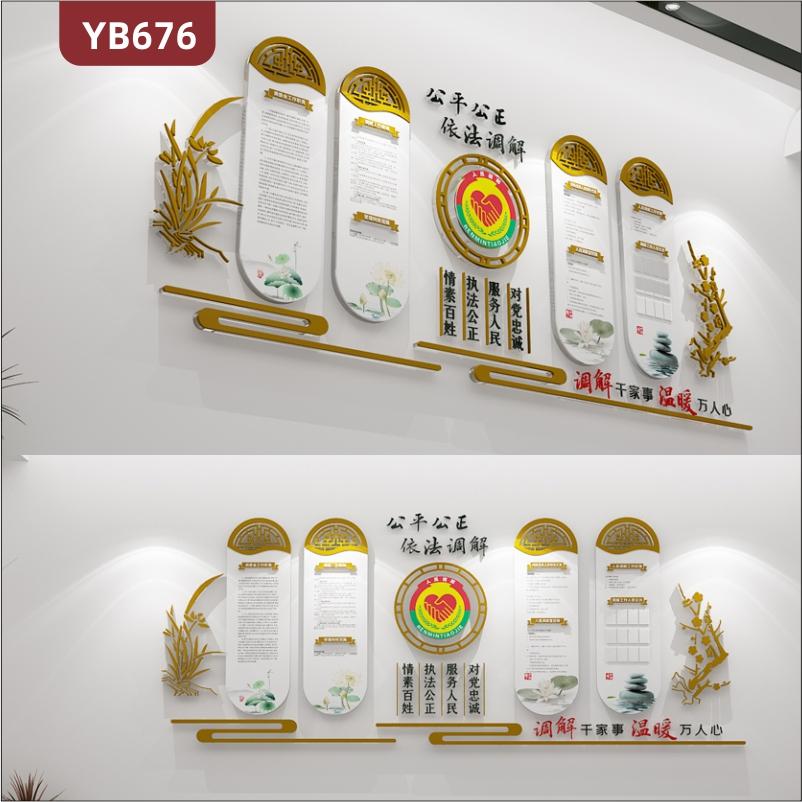 公平公正依法调解社区调解室宣传文化墙走廊新中式组合镂空挂画装饰墙