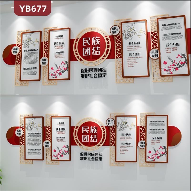 民族团结平等文化简介宣传墙走廊新中式共同发展组合挂画镂空装饰墙