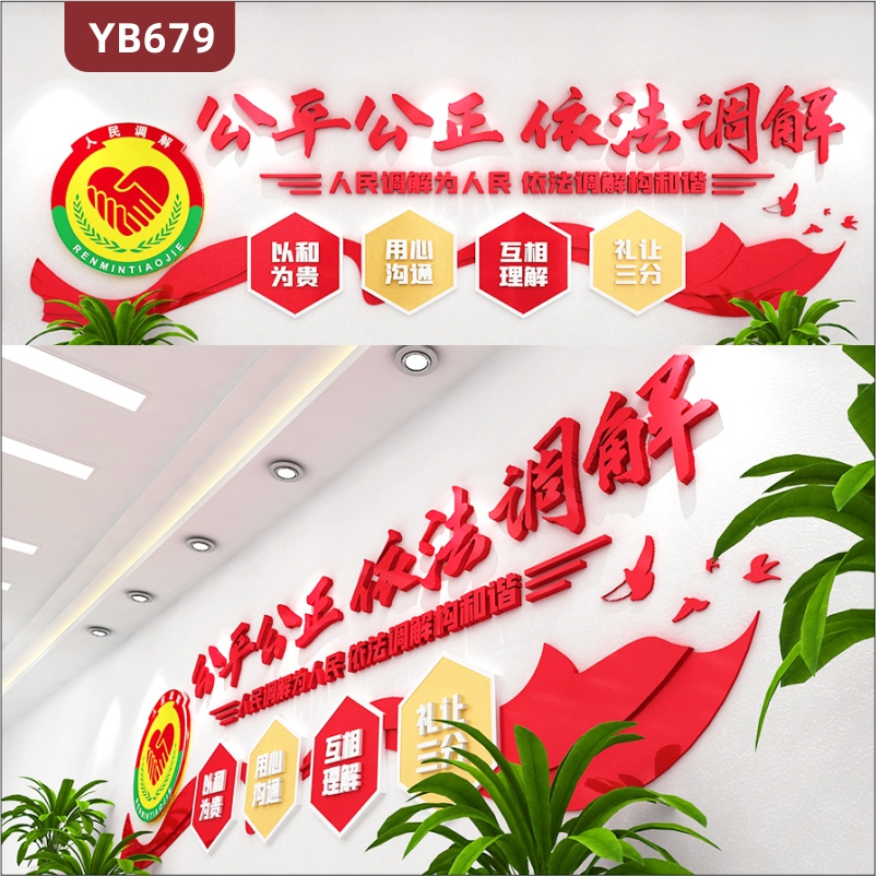 公平公正依法调解人民调解室宣传墙走廊中国红以和为贵标语组合装饰墙