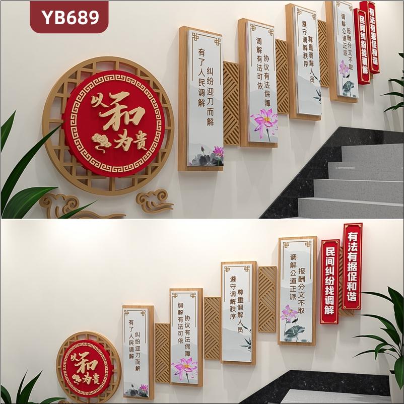 传统风万事和为贵人民调解室文化墙楼梯传统风几何组合挂画装饰墙贴
