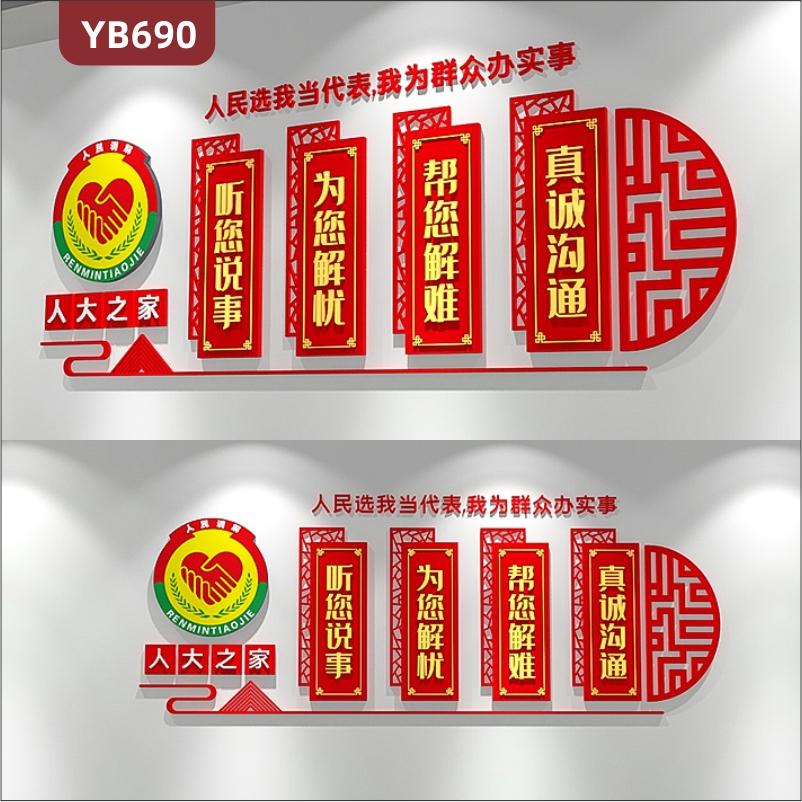 人大之家文化墙社区调解室宣传墙帮您解难真诚沟通立体标语中国红装饰墙