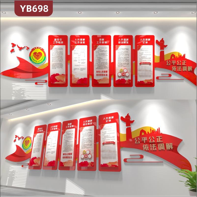 人民调解室调委会工作职责简介展示墙会议室中国红立体组合装饰挂画
